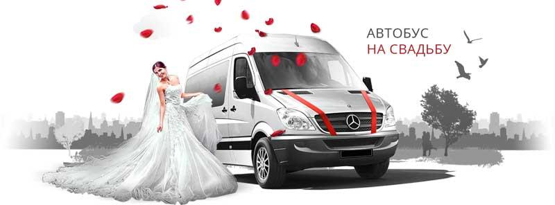 avtobus-na-svadbu_ kherson