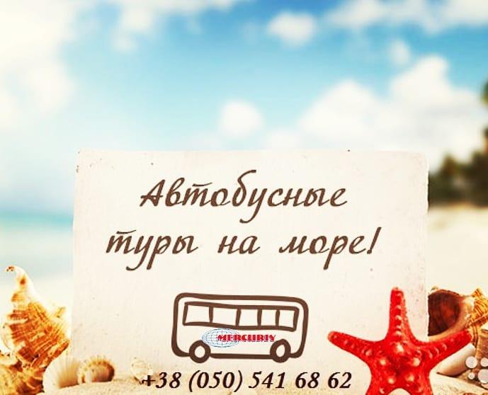 avtobusnie_turu_na_more