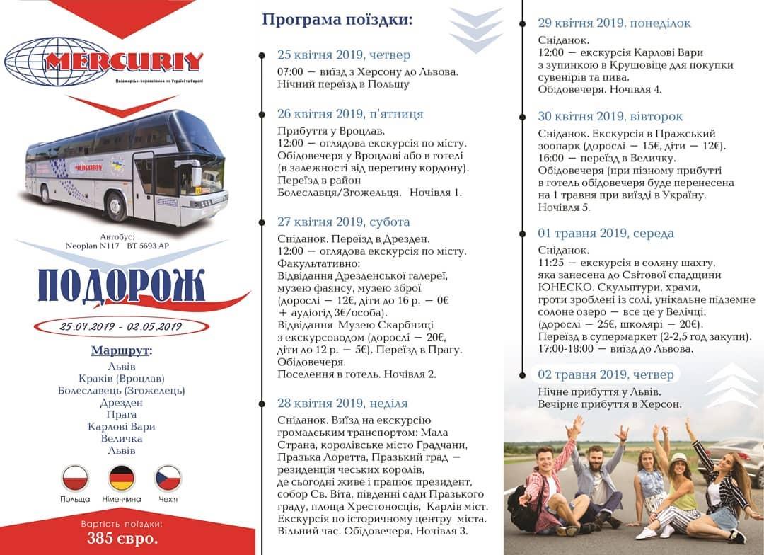 avtobusniy_tur_ukraina_polsha_germaniya_chechiya