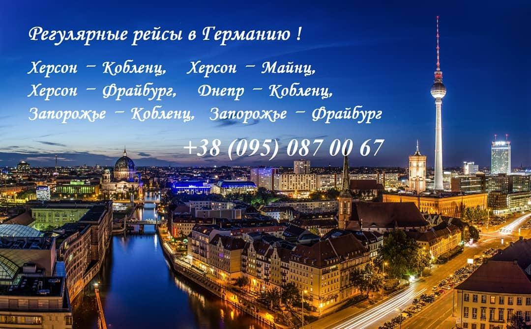 avtobusnye_perevozki_kherson_germaniya