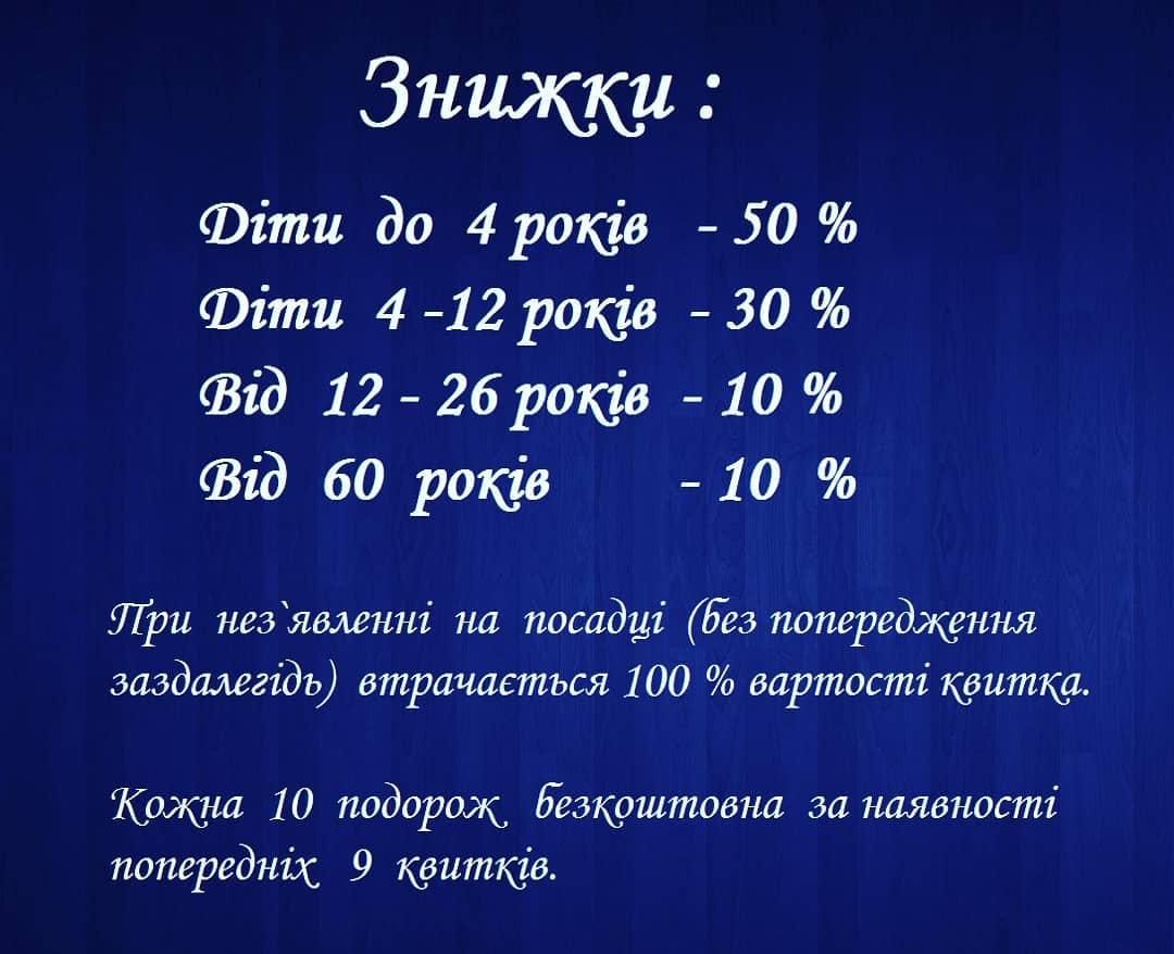 skidki_na_bilet